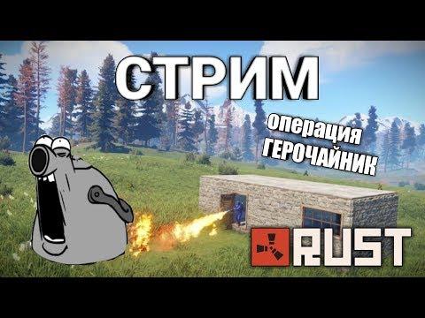 [СТРИМ]RUST - бомжовые приключения