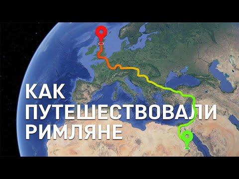 Римские дороги и морские пути