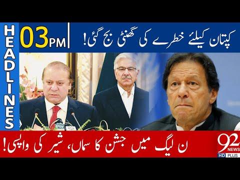 Good News For PMLN! | Headlines | 03:00 PM | 24 June 2021 | 92NewsHD