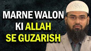 Marne Wale Allah Se Kya Guzarish Karta Hai By Adv. Faiz Syed