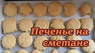 Рецепт! Простое сметанное печенье (без яиц) #15