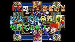ファミコン の 飛龍の拳 シリーズを発売順にやってみた(FC)