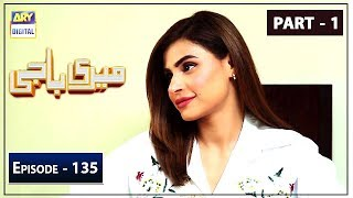 Meri Baji Episode 135 - Part 1 - 15th August 2019 ARY Digital