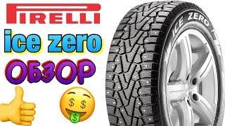 Pirelli Ice Zero ОБЗОР 2018-2019!!! ЛУЧШАЯ БОРЗАЯ РЕЗИНА!!!