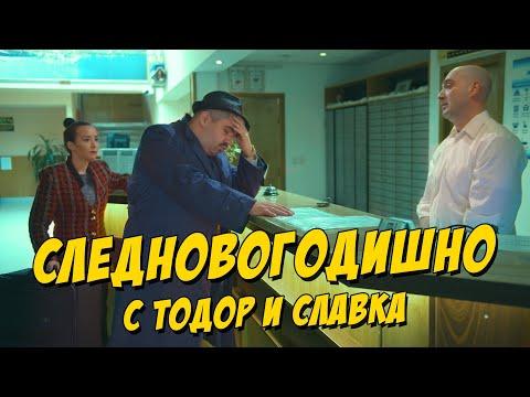 Следновогодишно с Тодор и Славка