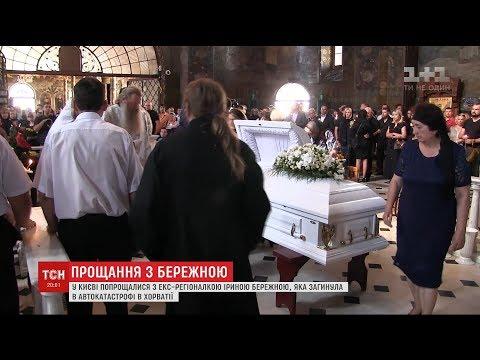 У Києві поховали