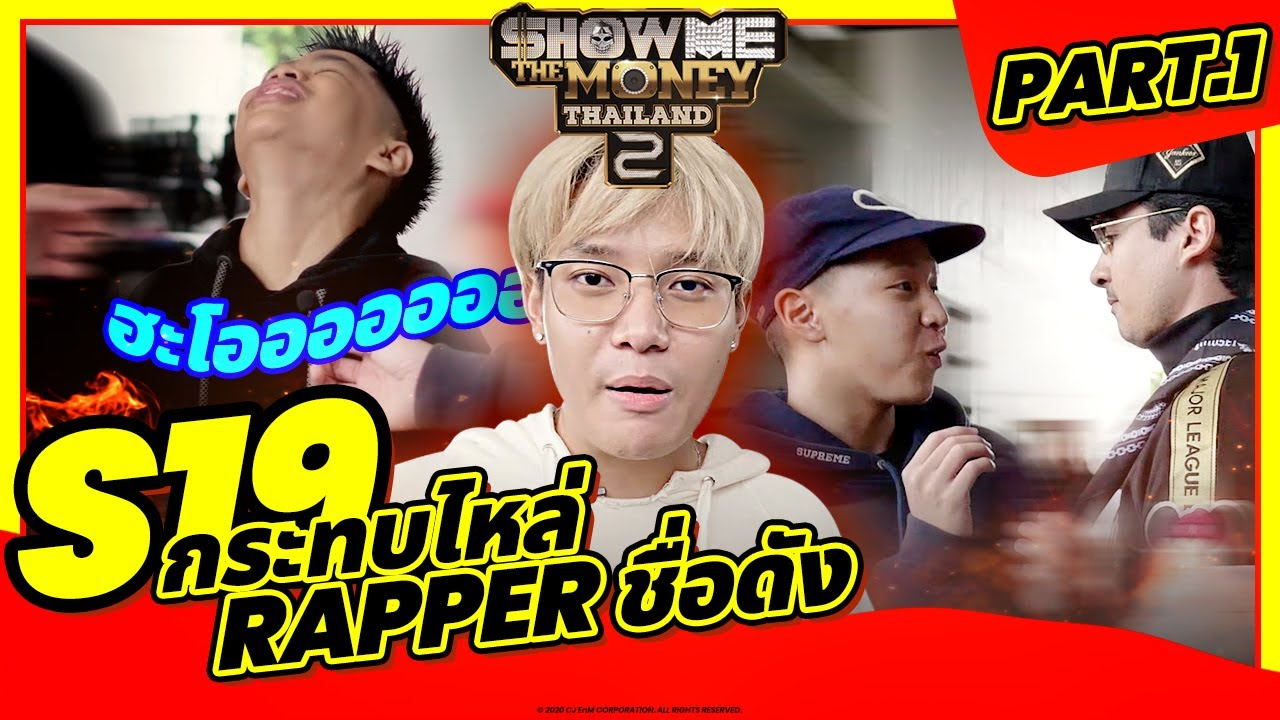 S19 กระทบไหล่ Rapper ชื่อดัง!!! (PART1) | Why โจ๋ | S19 Channel | SMTMTH2