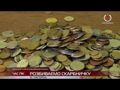 На зміну дрібним монетам приходить купюра з трьома нулями