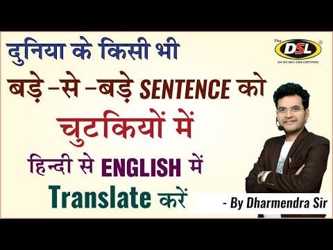 Download Translation Tricks   How to Translate Hindi to English by Dharmendra Sir