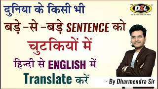 Translation Tricks | How to Translate Hindi to English by Dharmendra Sir