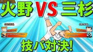 【たたかえドリームチーム】実況#351 三杉加入新生技パ対決! Captain Tsubasa Dream Team PvP