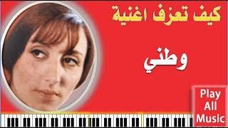 472- تعليم عزف: وطني - فيروز
