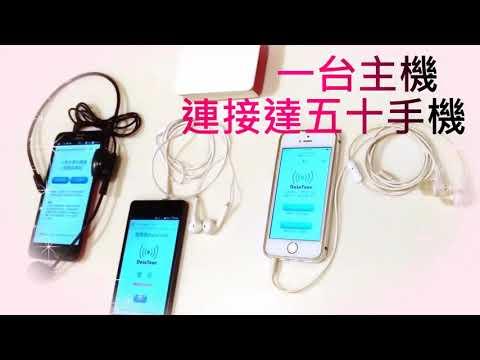 無線導覽機系統直接用手機當子機可連接達50多支手機(整套系統$3600)