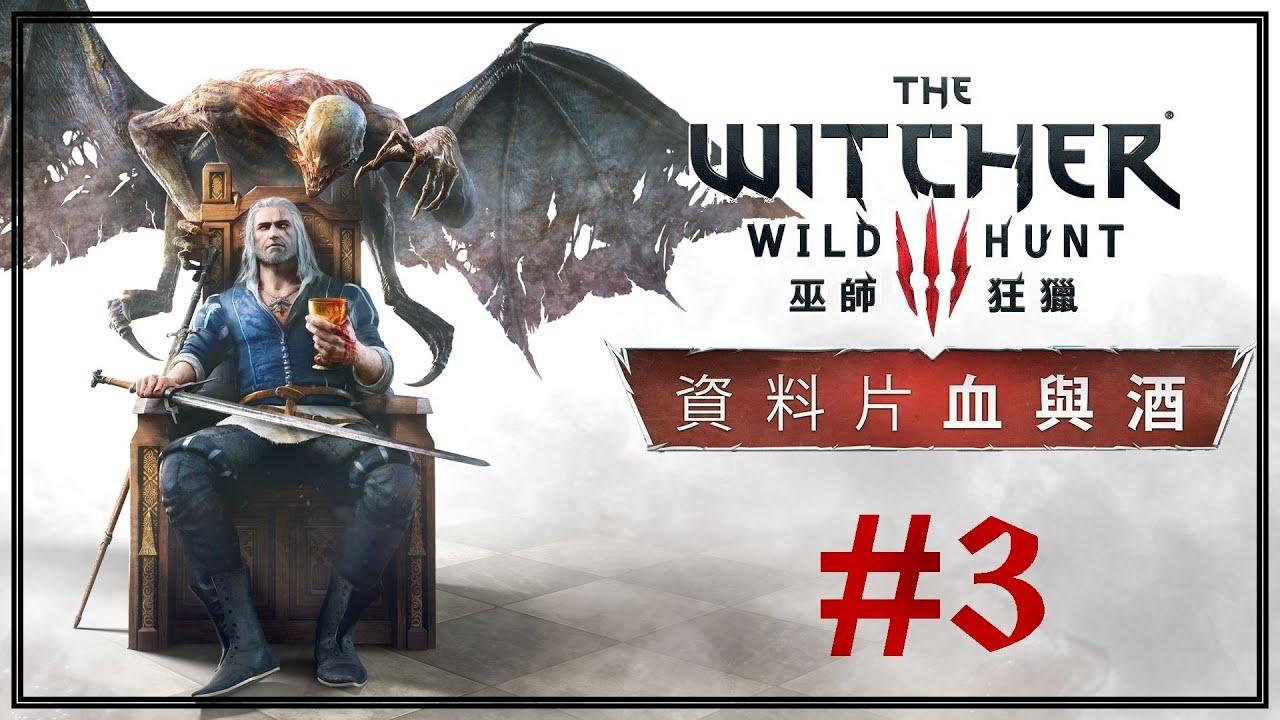 【巫師 3:狂獵 血與酒】中文劇情影集 #3 - The Witcher 3:Wild Hunt Blood and Wine - 巫師3:血與酒│PS4原生錄製 - YouTube