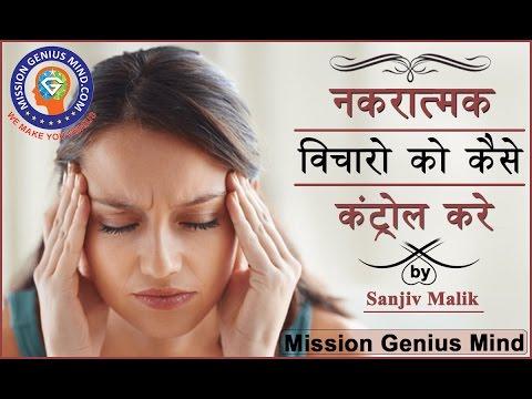 Emotion Control Hindi 01 - नेगेटिव विचारों को कैसे कंट्रोल करें  - Depression Anxity Treatment