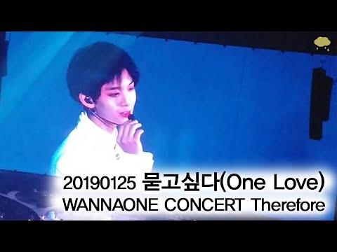 Free Download 워너원 '묻고싶다(one Love)' 풀영상 - 190125 워너원 콘서트 Therefore Mp3 dan Mp4