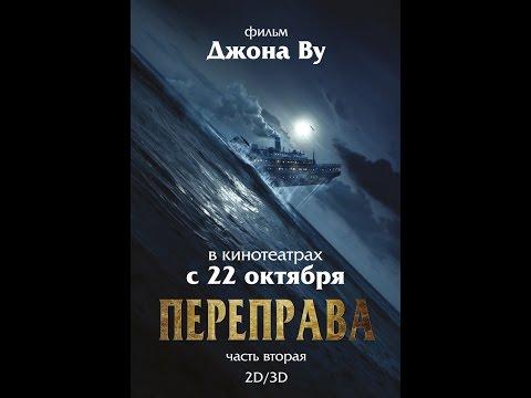 Переправа 2 (2015) русский трейлер HD