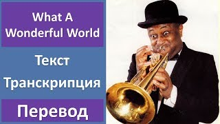 Louis Armstrong - What A Wonderful World - текст, перевод, транскрипция