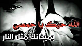 الله حيك يا حمصي / هي لأهل حمص😍/حالات واتساب /