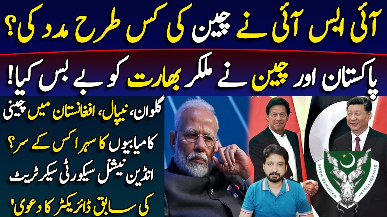 How ISI helped China | Shocking Claim || Details by Essa Naqvi