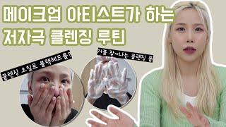 자극 강한 클렌징 그만하세요!❌(ft.클렌징tip)|저…