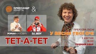 У весни твої очі. О.Кварта & Р.Кахович, DJ Jedy (Тет-А-Тет)
