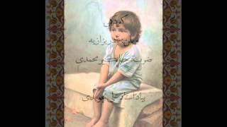 Persian Classical Music- Koodaki (Childhood)- Nader Bazzazieh: Violin- Jahangir Mohammadi: Tombak