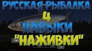 Російська Рибалка 4: допомога новачкові/Навички/Наживки