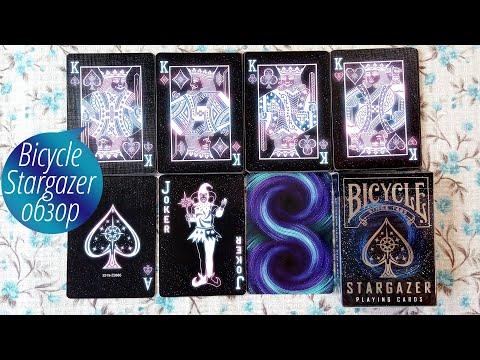 Краткий обзор игральных карт Bicycle Stargazer