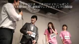 美人の湯でOFR48が舞い踊る?:オフロナイトニッポン20120307 春日萌花 検索動画 22