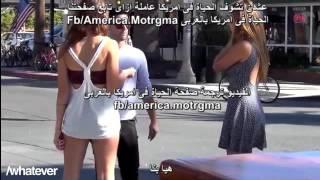 فتاتين يسألون الناس فى شوارع امريكا لممارسة الجنس _ مترجم