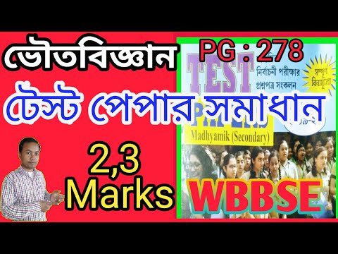 WBBSE Madhyamik Test Paper Solution 2020 । Physical Science 2020 । 2,3 Marks By Bishnupada Sir