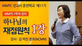 [WMTS 제11기 강의] 하나님의 재정원칙(김미진 장…