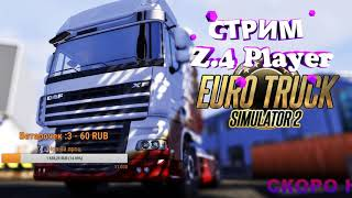 Euro Truck Simulator 2 СТРИМ | СЕРВЕР