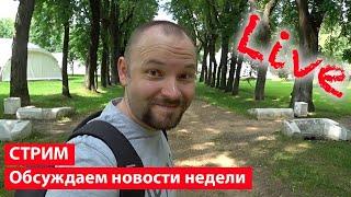 LIVE: московские новости: обсуждаем и дополняем