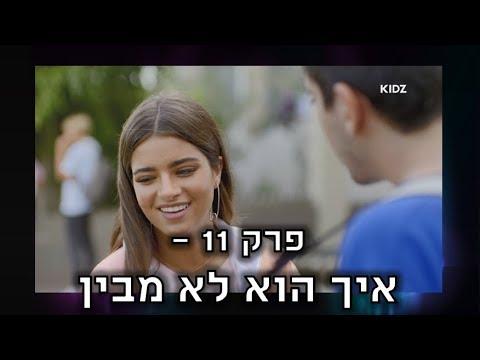 כפולה 3   שחר חושד בנועה - פרק 11