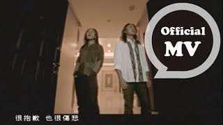 動力火車Power Station [沒有妳在愛不像愛 Don't Feel Loved] Official MV