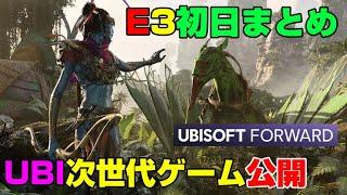 【E3 2021】遂に開幕! UBI発表内容まとめ まさかの発表が! アサクリ新作は出る? マリオ レインボーシックスエクストラクション アバター ファークライ6 PS5 Dゲイル