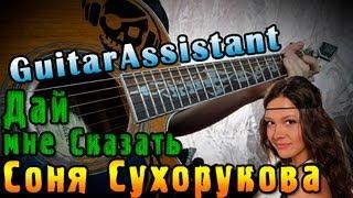 Соня Сухорукова - Дай мне сказать (Урок под гитару)
