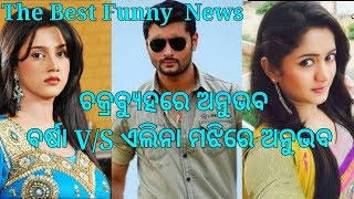 ଅନୁଭବ ଓ ବର୍ଷ ମଝିରେ ଏଲିନା barsha reply on anubhav and elina marriage funny news drt funny news