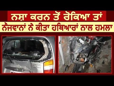 Amritsar में नशा करने से रोकने पर युवकों ने किया घरों पर हमला