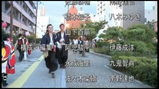 和歌山大学 よさこいサークル 「和歌乱」 仮完成版