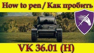 How to penetrate VK 36.01(H) weak spots / Куда пробивать ВК 36.01 н зоны пробития WOT (Old)