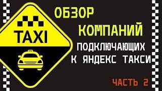Обзор компаний, подключающих к яндекс такси - часть 2(В этом видео я сделал обзор различных компаний, которые подключают к яндекс такси и делают лицензии на такс..., 2016-01-26T09:18:16.000Z)