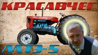НАСТОЯЩИЙ БЕЛАРУС!!! / ТРАКТОР МТЗ-5 / Иван Зенкевич