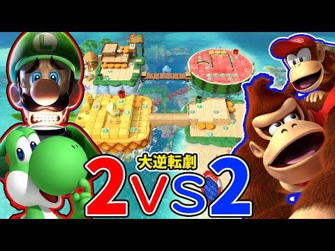 【4人実況】奇跡の大逆転が巻き起こる『マリオパーティ 2on2王決定戦』