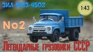 ЗІЛ-ММЗ-4502 1:43 Легендарні вантажівки СРСР №2 MODIMIO