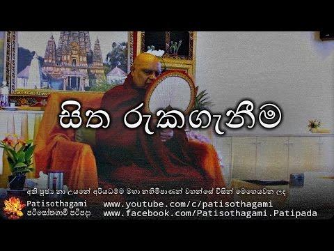 Sita Reka Geneema -  සිතරැකගැනීම +24 - Nauyane Ariyadhamma Thero