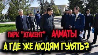 Парк Атакент.Застройщик ПРОТИВ ТАКОГО строительства конгресс-центра в Алматы