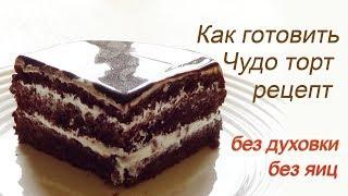 Рецепт Чудо торт Без духовки Без яиц Рецепт обалденного шоколадного торта